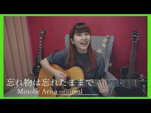 忘れ物は忘れたままで/みのべありさ -acoustic ver.-オリジナル曲フルバージョン【弾き語り】in my room