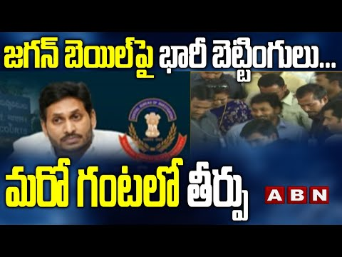 Heavy betting over judgement on CM Jagan's bail cancellation petition today
