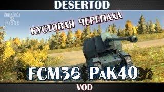 VOD FCM36 PaK40 - Кустовая черепаха