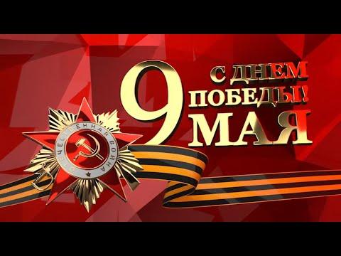 Поздравление губернатора, Дмитрия Миронова, с Днем Победы