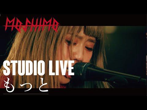 MOSHIMO STUDIO LIVE#2 もっと