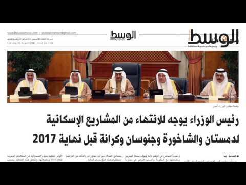 النشرة الصباحية لصحيفة الوسط البحرينية ليوم الثلثاء الموافق30 اغسطس 2016