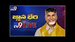 Chandrababu Naidu to participate in Gnanabheri programme LIVE    Ongole - TV9