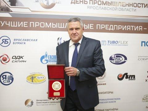 ЯрЭСК признана лучшей по итогам регионального конкурса промышленных предприятий