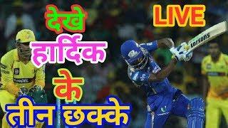 IPL 2019 CSK vs MI Hardik Pandya 3 Sixes 25*(8) Csk vs Mi full Match highlights chennai vs mumbai