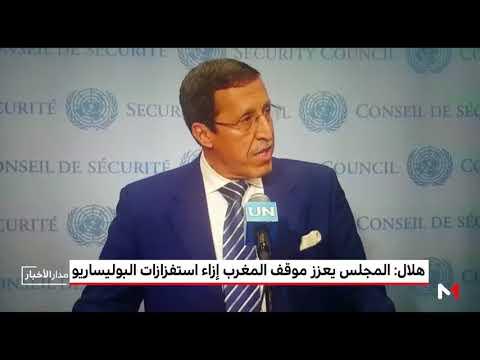 رد ناري للمغرب على البوليساريو بعد القرار الأممي