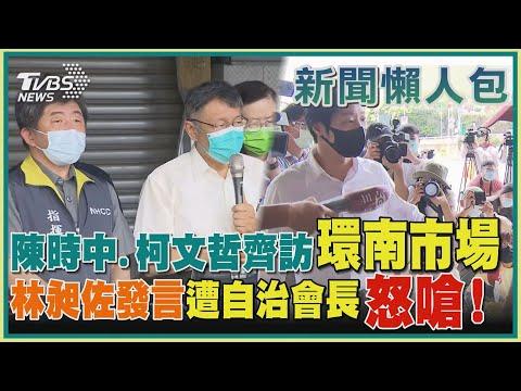 環南市場染疫風暴 林昶佐檢討柯P.自治會長暴怒反嗆「只會吐槽」! TVBS新聞