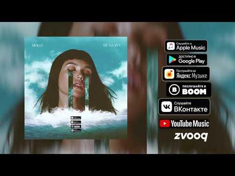 MOLLY — Не плачу (Премьера трека, 2019)