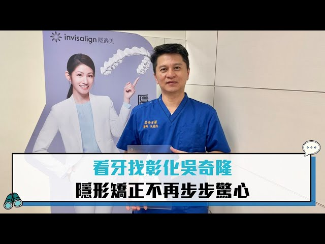 【有影】找彰化吳奇隆看牙 隱形矯正不再步步驚心