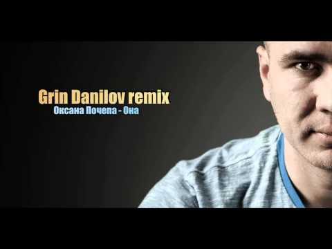 Оксана Почепа - Она (Grin Danilov remix)