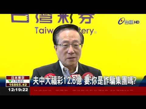 夫中大福彩12.6億妻:你是詐騙集團嗎?