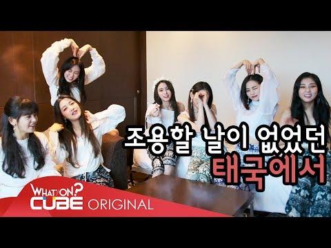 CLC(씨엘씨) - 칯트키 #41 (태국 활동 비하인드 PART 2)