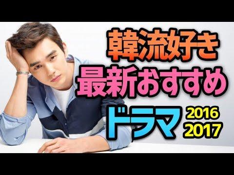 【韓流好き必見】最新おすすめ韓国ドラマ!2016~2017