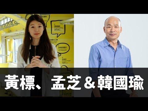 【 七七直播 】️黃標、江孟芝&韓國瑜|EP 034