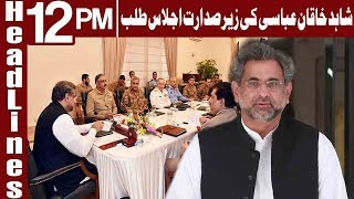 PM Abbasi Summons NSC Meeting Today - Headlines 12 PM - 19 May 2018 - Express News