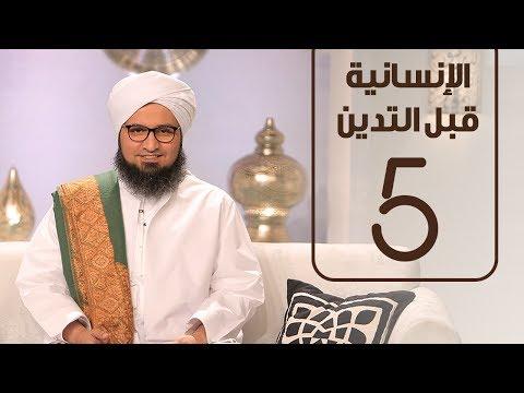 الحلقة الخامسة من برنامج