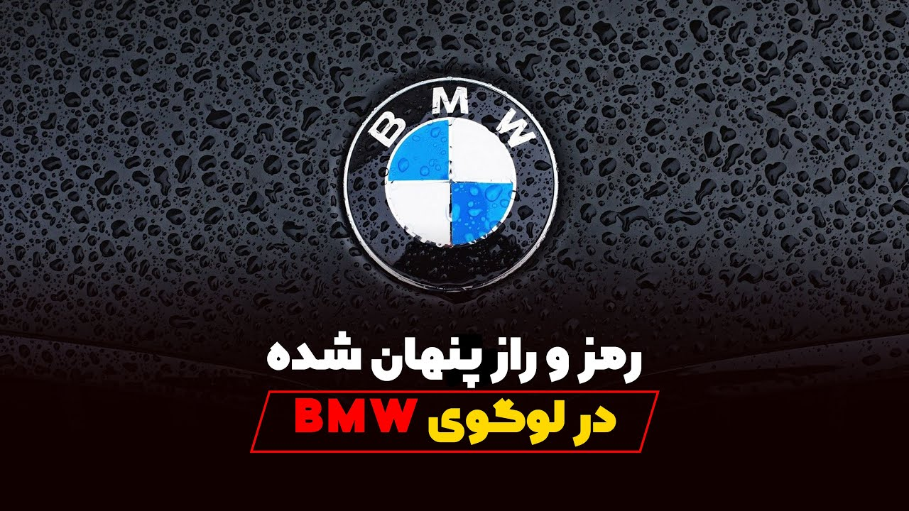 ( BMW Logo ) رمز و راز لوگوی بی ام و