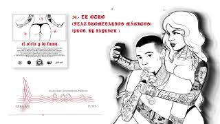 14.- Gera MX -  El Otro FT Dromedarios Mágicos