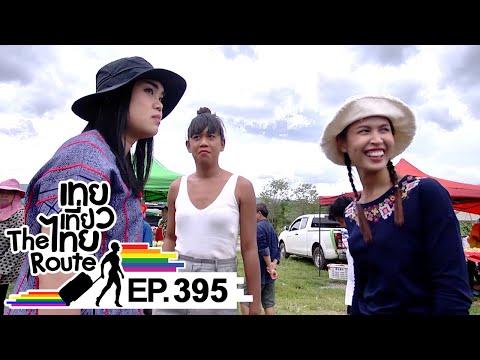 เทยเที่ยวไทย The Route | ตอน 395 | พาเที่ยว ไร่นาป่าสวนขุนเลย อ.ภูหลวง จ.เลย