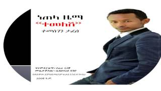 "Temesgen Tafesse - Temelesh ""ተመለሽ"" (Amharic)"