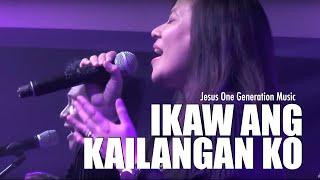 IKAW ANG KAILANGAN KO - JESUS ONE GENERATION