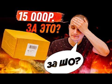 15000р за ЭТО? Распаковка Посылки с AliExpress.