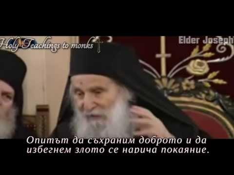 Из поученията на стареца Йосиф Ватопедски (част 2-ра)