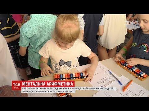 Сотні дітей з'їхались до столиці, аби встановити рекорд з рахування на абакусі