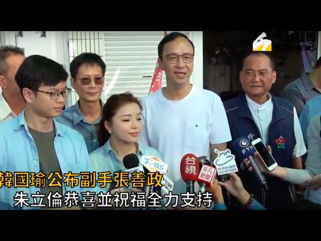 影/韓國瑜公布副手張善政 朱立倫恭喜並祝福、全力支持