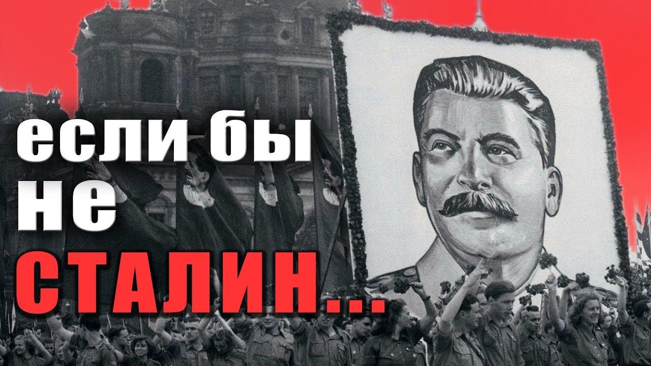 Oклевeтанныe 30-e. Советское чудо, которого могло не быть