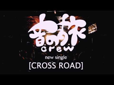 音の旅crew 6/7発売 New Single [CROSS ROAD] トレーラー