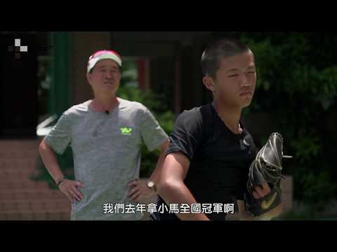 棒球/陳逸松努力耕耘基層 棒球雖苦但收穫更多