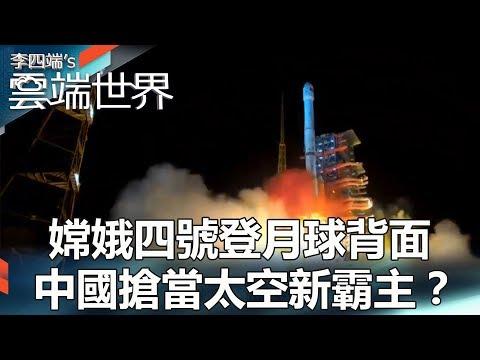 嫦娥四號登月球背面 中國搶當太空新霸主?- 李四端的雲端世界