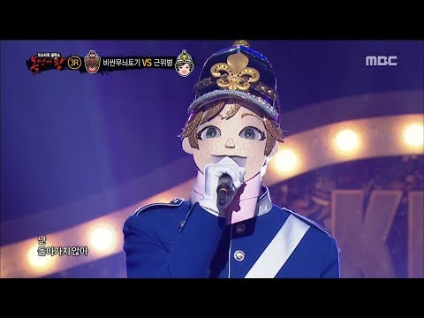 [King of masked singer] 복면가왕 - 'royal guard' 3round - Dont touch me 20180422