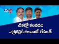 Errabelli Counter to Revanth Reddy over Secret Meeting with LV Ramana