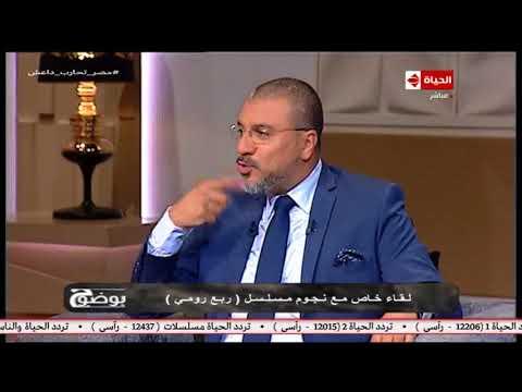 بوضوح | د. عمرو الليثي يفاجئ نجوم مسلسل ربع رومي: بيومي فؤاد اخد أجره ازاي في العمل؟!