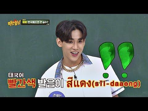 ※오해 금지※ 뱀뱀(Bam Bam)의 태국어 교실