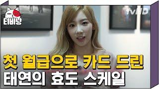 [티비냥] (ENG/SPA/IND) Taeyeon's Blockbuster-Like Love for Her Parents Compilation #TheList 150615 #03