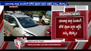 RTC bus rams into cars at Panthagi toll plaza, create ripp..