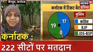 कर्नाटक: 222 सीटों पर मतदान   News18 India पर सबसे बड़ा कवरेज   Election Live News