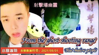 Outdoor Xiaolong幽靈射擊場|Shadow people in the shooting range|xiaolong恐怖靈異影片【小龍探險】