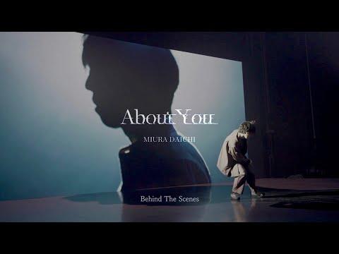 三浦大知 (Daichi Miura) / About You -Behind The Scenes-