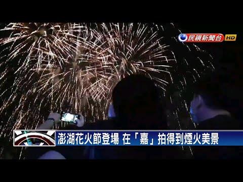 澎湖花火節登場 在「嘉」拍得到煙火美景-民視新聞