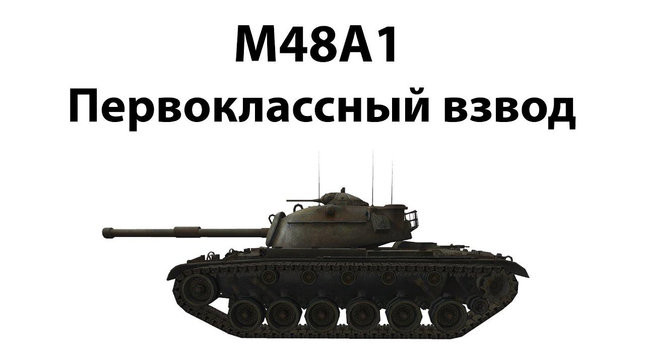 M48A1 - Первоклассный взвод