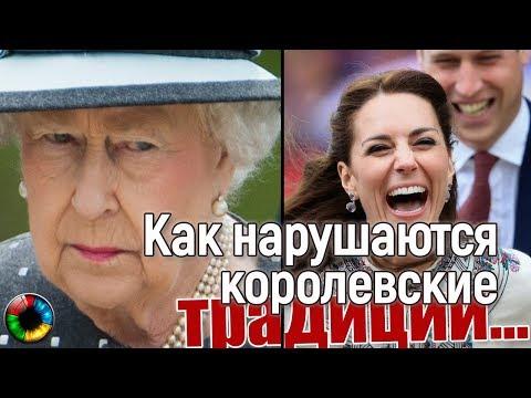 Как Кейт и Уильям нарушают королевские традиции.. #Великобритания #королева