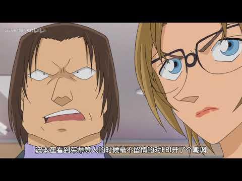 柯南TV动画主线剧情回顾丨其四丨朗姆篇