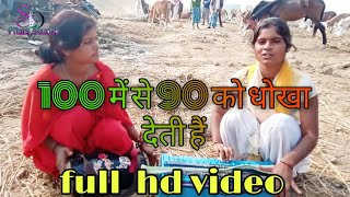 2019 का झरेलीय song 100 में से 90 को धोखा देती हैं #khesarilal 100 mese 90 ko dhokha deti hai