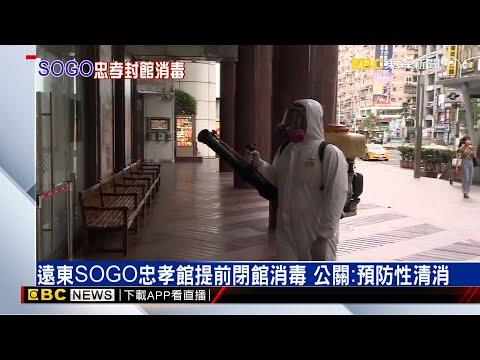 遠東SOGO忠孝館提前閉館消毒 公關:預防性清消@東森新聞 CH51