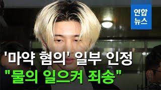 """비아이 '마약 혐의' 일부 인정…""""물의 일으켜 죄송"""" / 연합뉴스 (Yonhapnews)"""