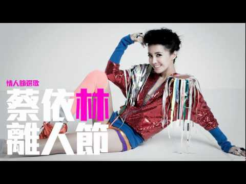 [JOY RICH] [情人節選歌] 蔡依林 - 離人節